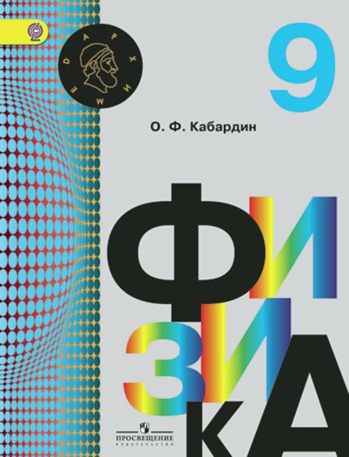 Физика 9кл [Учебник] ФГОС