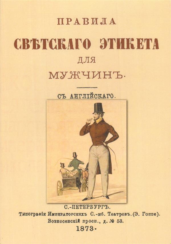 Правила светского этикета для мужчин. Репринтное издание