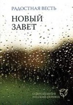 Новый завет(2025) водостойкий.Современ.русский перевод.(бело-коричн.-зел.)