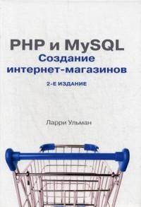 PHP и MySQL: создание интернет-магазинов, 2-е изд. Ларри Ульман