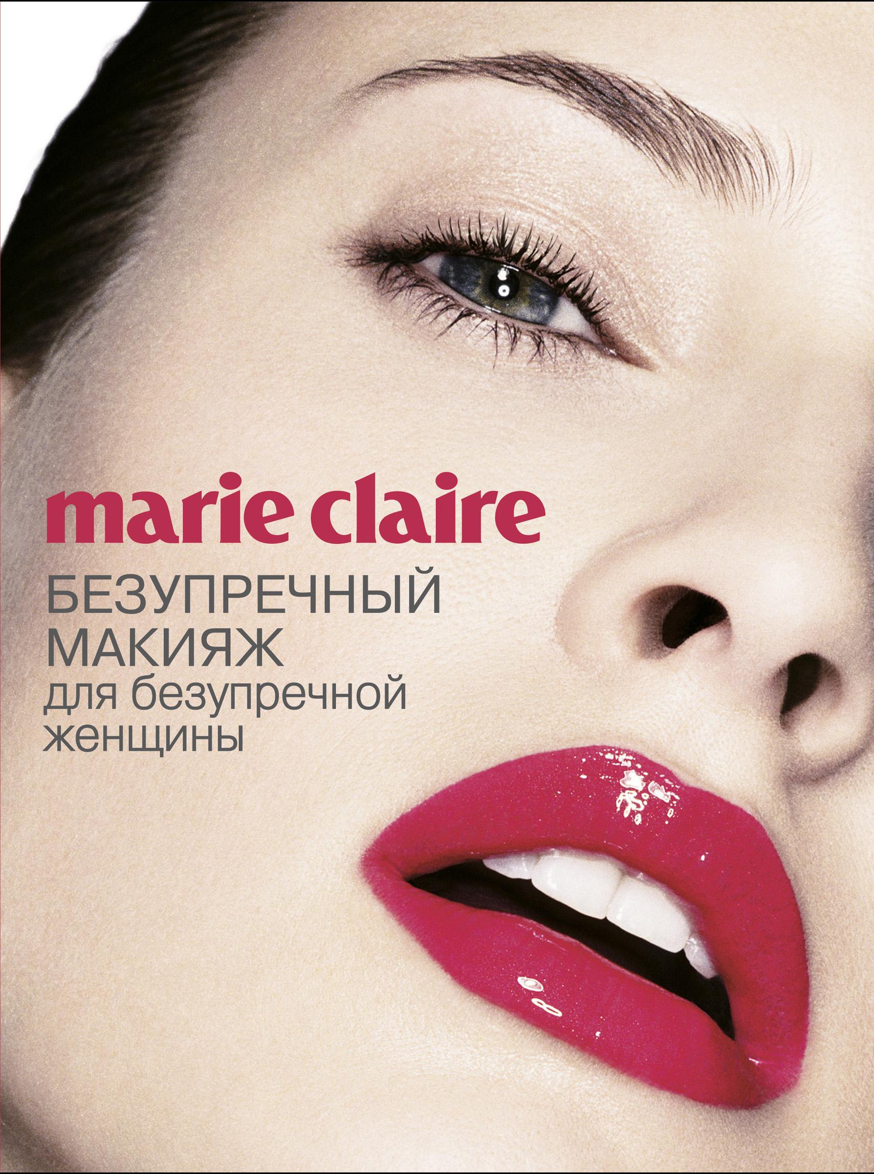 Marie Claire. Безупречный макияж для безупречной женщины (Секреты модного стиля от успешных журналов (обложка))