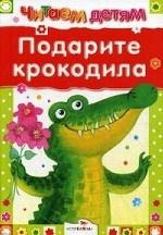 Читаем детям. Подарите крокодила: стихи.