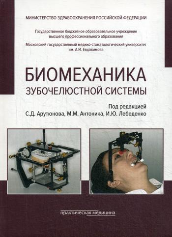Биомеханика зубочелюстной системы. Учебное пособие. Гриф Министерства Здравоохранения