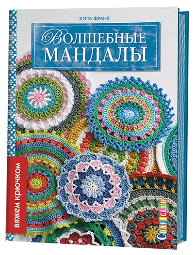 Книга: Волшебные мандалы. Вяжем крючком Ютта Франк ISBN 978-5-91906-651-4 ст.30