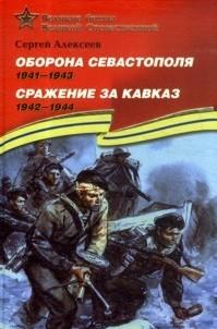 Оборона Севастополя 1941-1943 гг. Сражение за Кавказ 1942-1944 гг