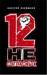 12 несогласных