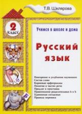 Русский язык 2кл [Учебник]