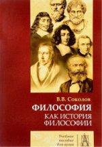 Философия как история филосифии: Учебное пособие  3-е изд.