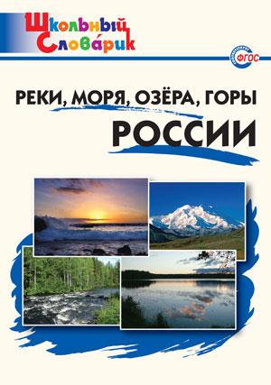 Реки,моря,озёра,горы Яценко