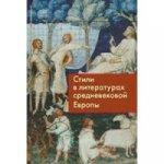 Стили в литературах средневековой Европы.
