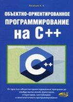 Объектно-ориентированное программирование на C++. Васильев А.Н.