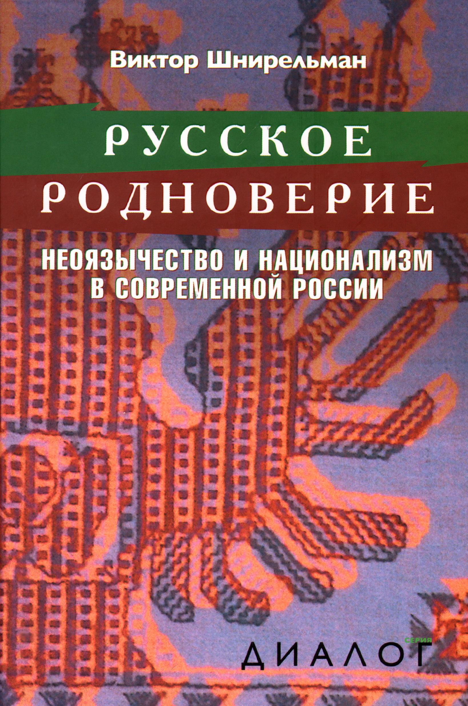 Русское родноверие.Неоязычество и национализм