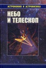 Небо и телескоп. 2-е изд., перераб. Куимов К.В., Курт В.Г., Ред.сост. Сурдин В.Г.