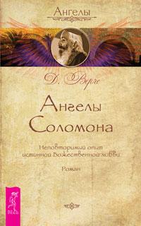 Ангелы Соломона. Неповторимый опыт истинной Божественной любви. Роман