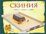 Скиния (4388).Пособие для изучения библии