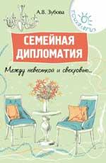 Семейная дипломатия:между невесткой и свекровью...