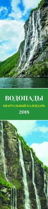 Водопады. Настенный перекидной одноблочный квартальный календарь на 2018 г. В индивидуальной упаковке (Европакет)