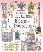 Я иду искать в Санкт-Петербурге/Шахвердова (Карлова) С.