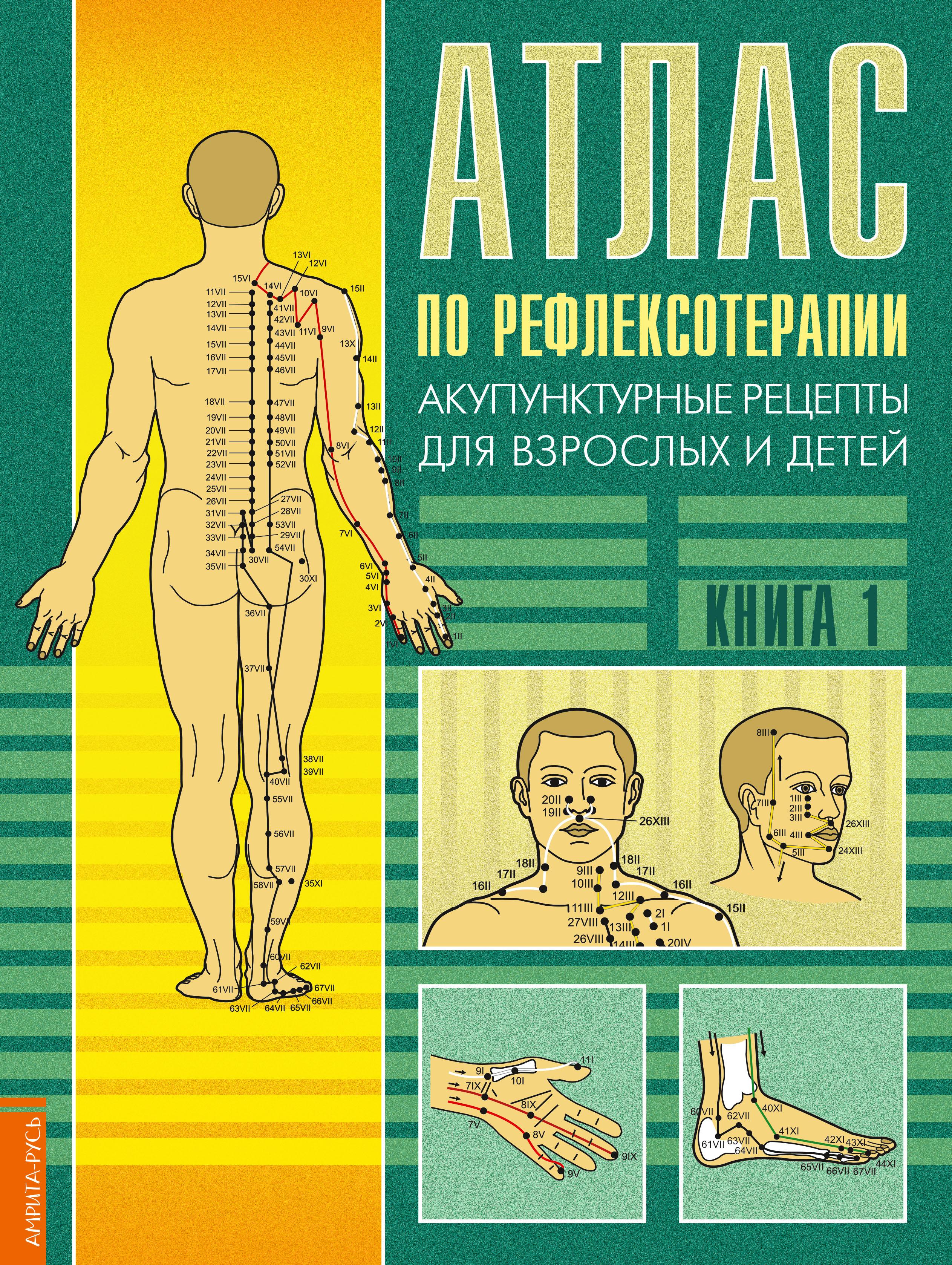 Атлас по рефлексотерапии. 3-е изд. Акупунктурные рецепты для взрослых и детей. Кн.1