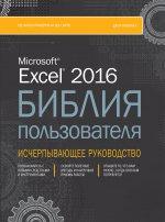 Excel 2016. Библия пользователя. Джон Уокенбах