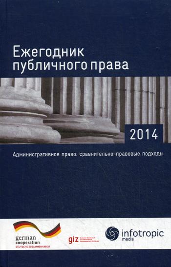 Ежегодник публичного права - 2014: Административное право: сравнительно-правовые подходы.