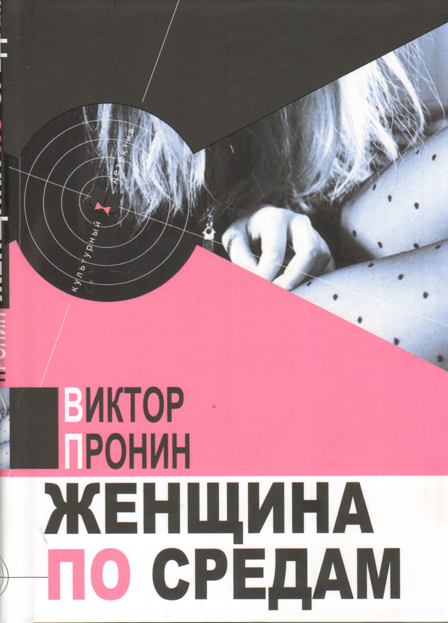 Пронин В. Женщина по средам: роман.