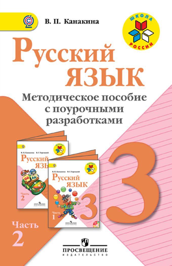 Рус. язык 3кл ч2 [Метод. пособие с поур. разраб.]