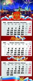 Государственная символика. Календарь квартальный настенный трехблочный на 2018 год ПРЕМИУМ класса на единой подложке (отделка УФ-лак+ тиснение золотом) с курсором. В индивидуальной упаковке (Европакет)