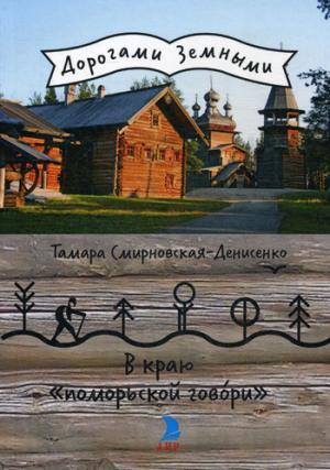 В краю поморьской говори (Архангельск - остров Кий - Онега - Каргополь)