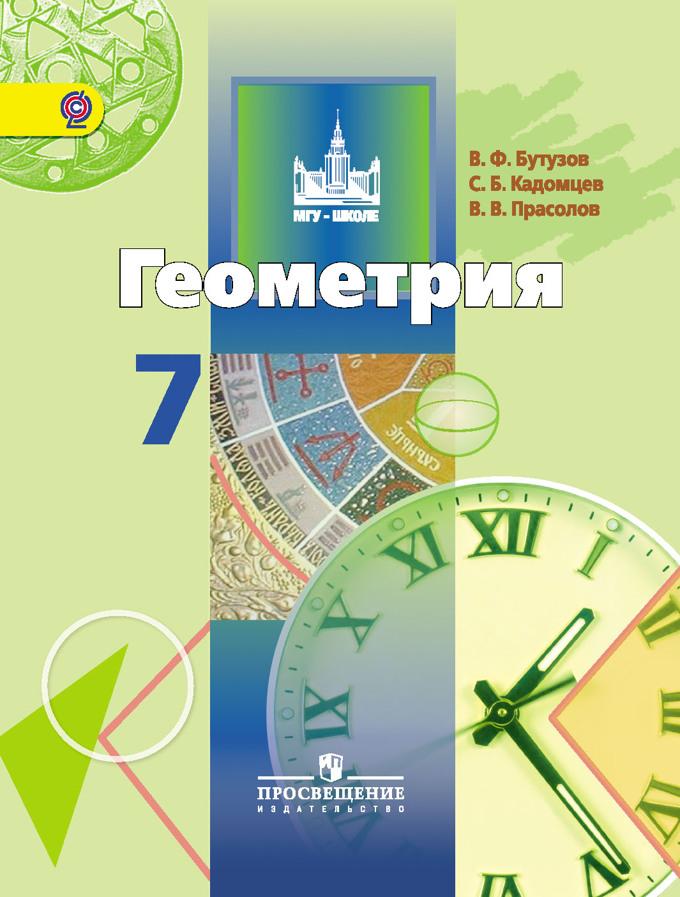 Геометрия 7кл [Учебник] Бутузов ФГОС ФП