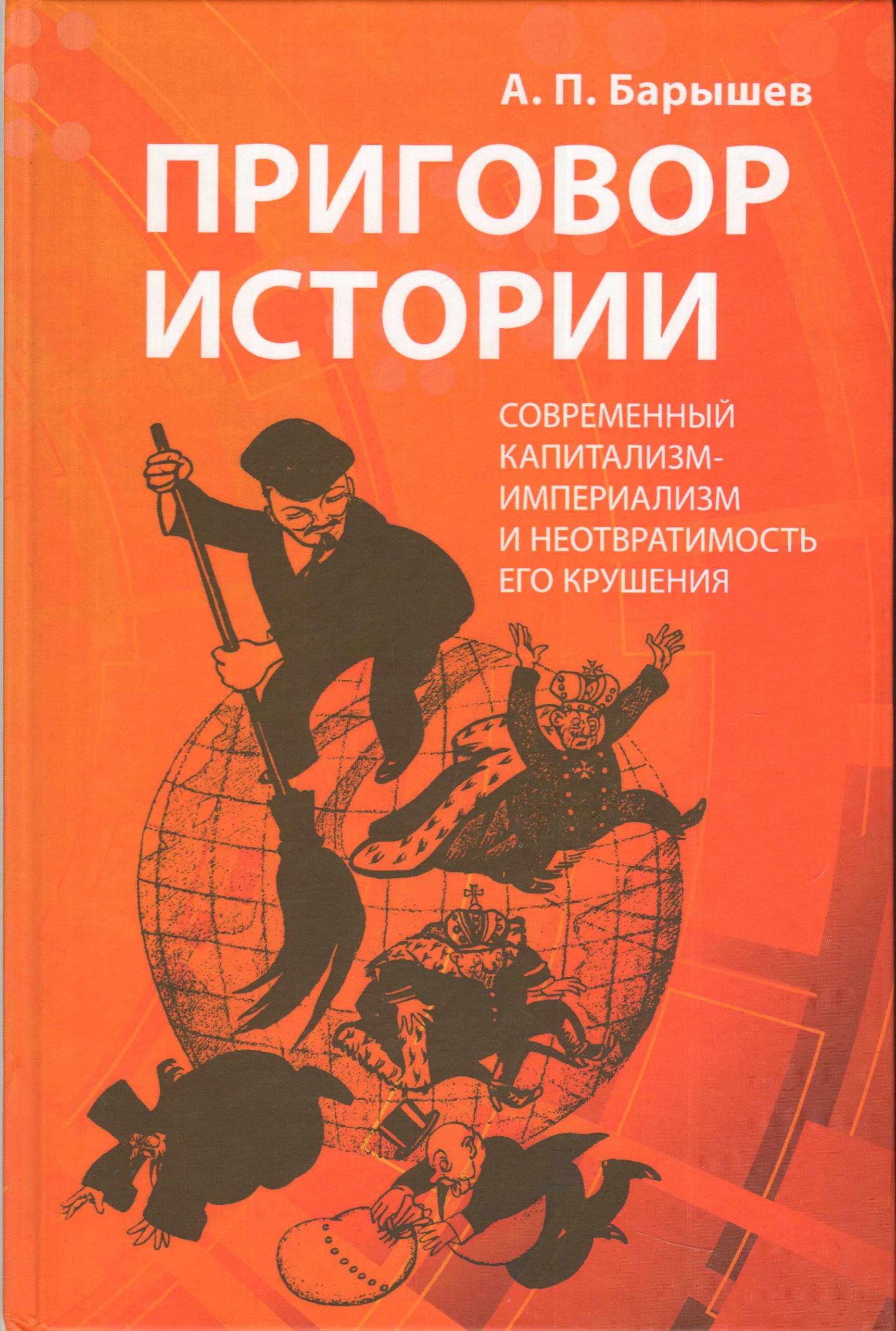 Приговор истории (современный капитализм-импер.)