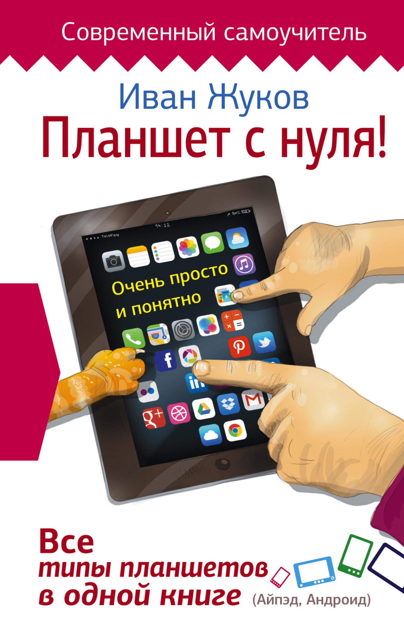 Планшет с нуля! Все типы планшетов в одной книге (Айпед и Андроид)