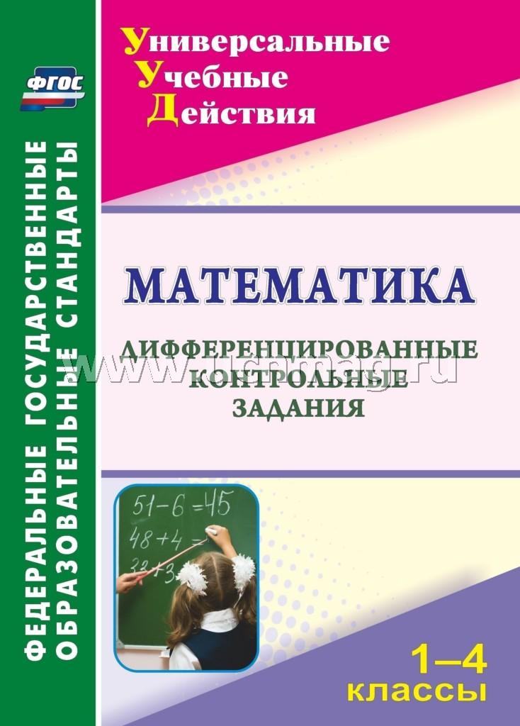 Математика 1-4 кл Дифференцир.контрольные задания