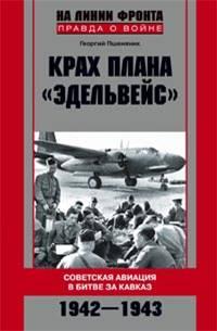 Крах плана Эдельвейс. Советская авиация в битве за Кавказ.1942-1943