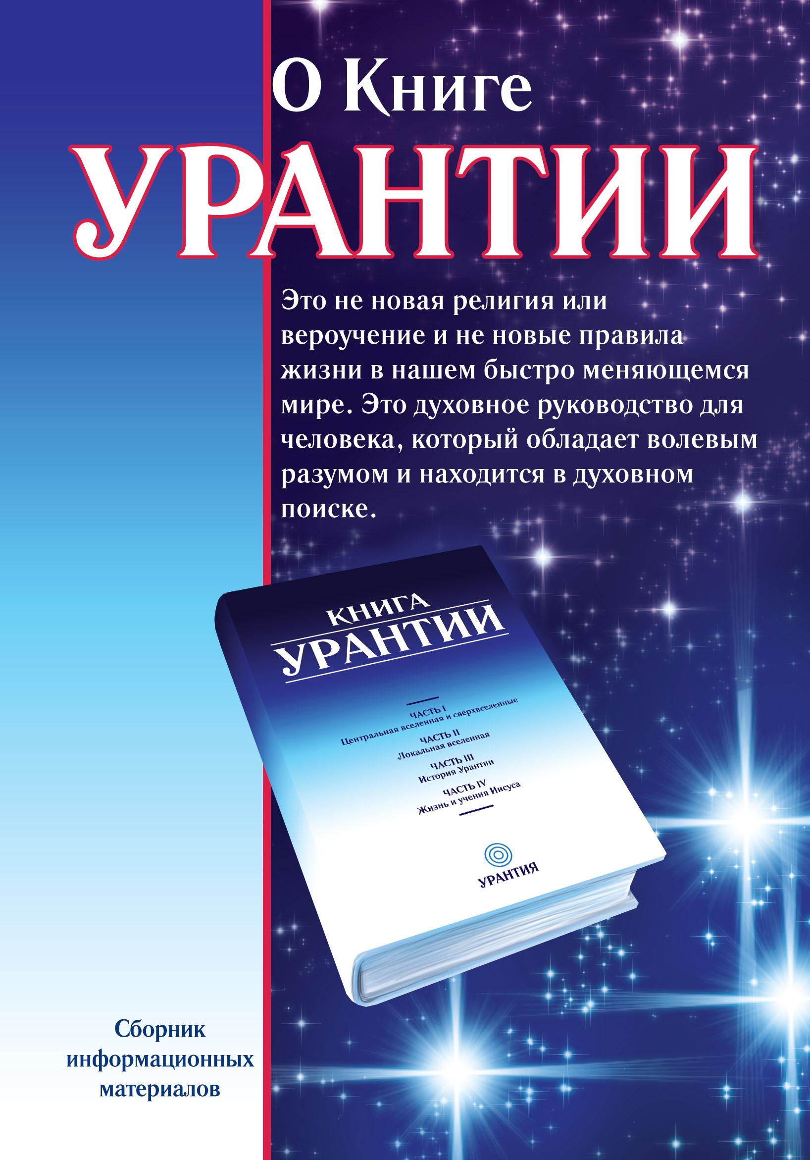 О книге Урантии. 2-е изд.