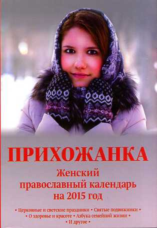 Прихожанка. Женский православный календарь на 2015 год