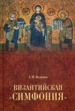 Византийская симфония (12+)