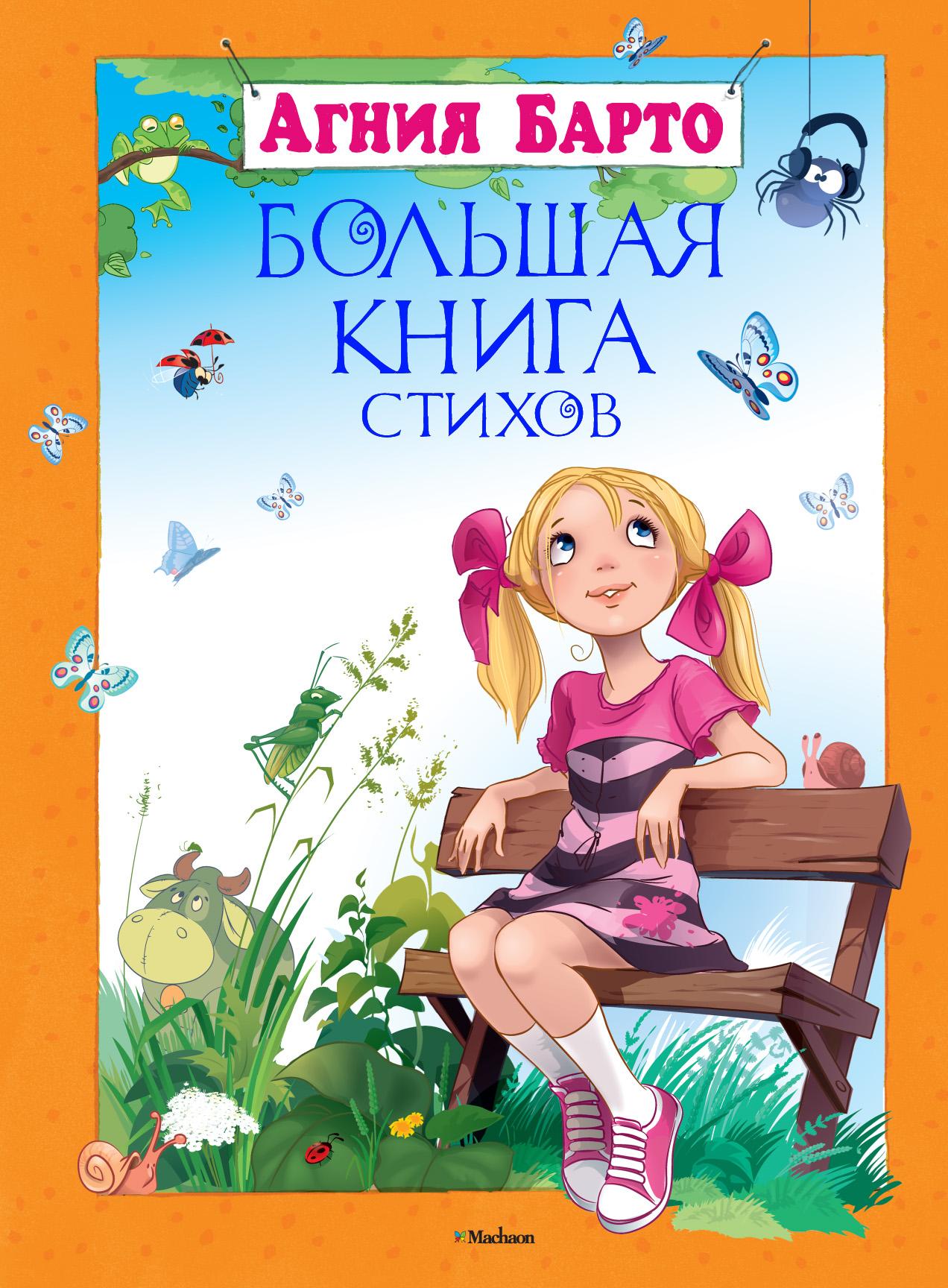Большая книга стихов (нов.обл.). Барто
