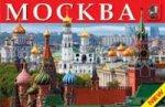Москва. Памятники архитектуры, соборы, церкви, музеи, театры