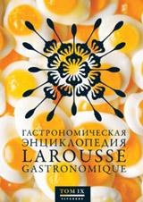 Гастрономическая энциклопедия Ларусс т9 (14тт)