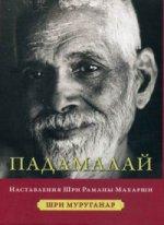Падамалай. Наставления Рамана Махарши. Шри Муруганар