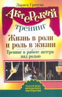 Актерский тренинг : Жизнь в роли и роль в жизни