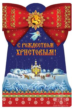С Рождеством Христовым! - 5 изд.