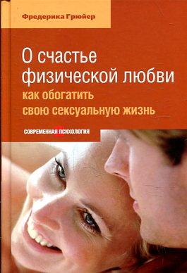 Стратегия и тактика сексуального успеха прокопенко
