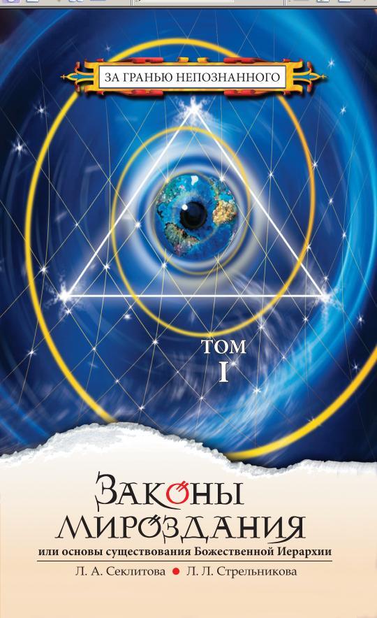 Законы мироздания, Т.1, Т.2 (9-е изд.) или основы существования Божественной Иерархии.