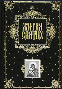 Жития святых (ил. Ф. Солнцева)
