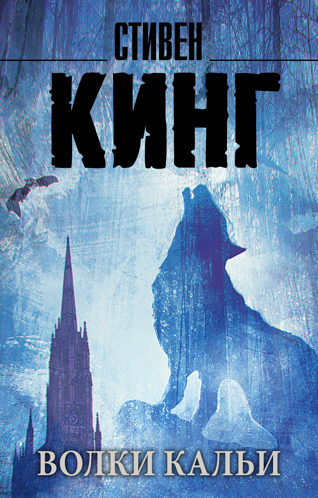 Волки Кальи: из цикла Темная Башня