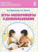 Игры-эксперименты с дошкольниками