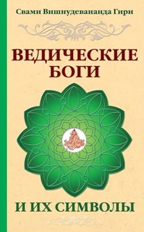 Ведические боги и их символы. 4-е издание