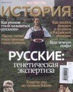 История от русской семерки №09/16